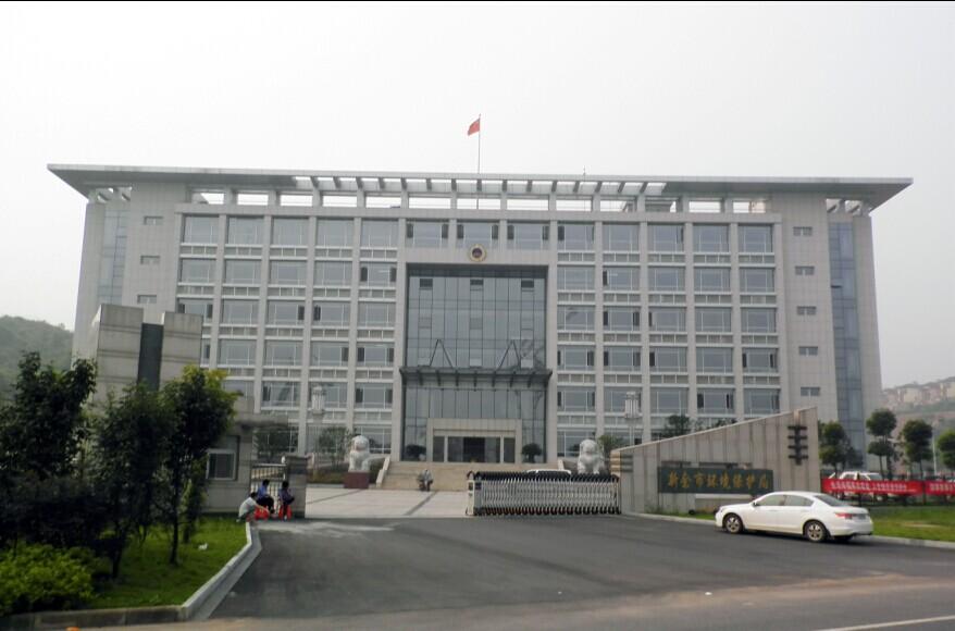 江西新余市环境监测站