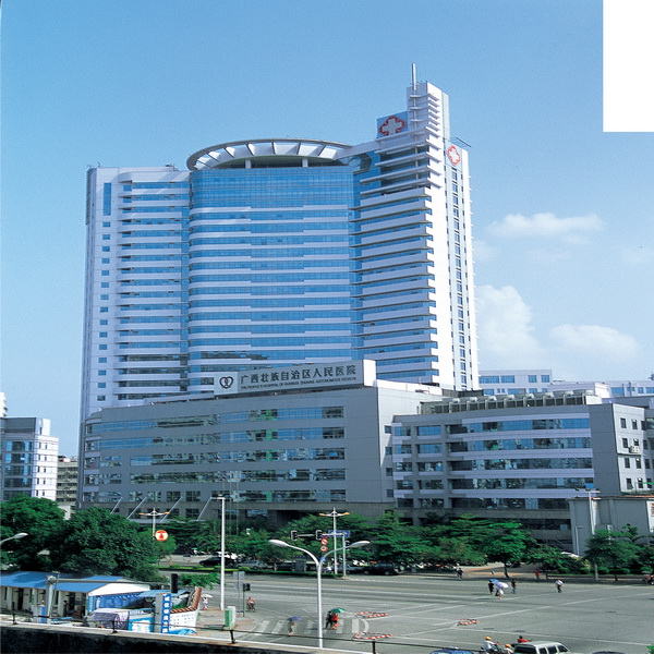 广西壮族自治区任人民医院