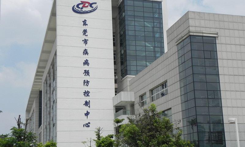 东莞市疾病预防控制中心